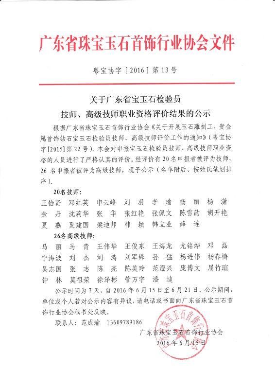 省首批宝玉石检验技师、高级技师评价结果公示
